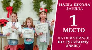 Русская школа в Бруклине