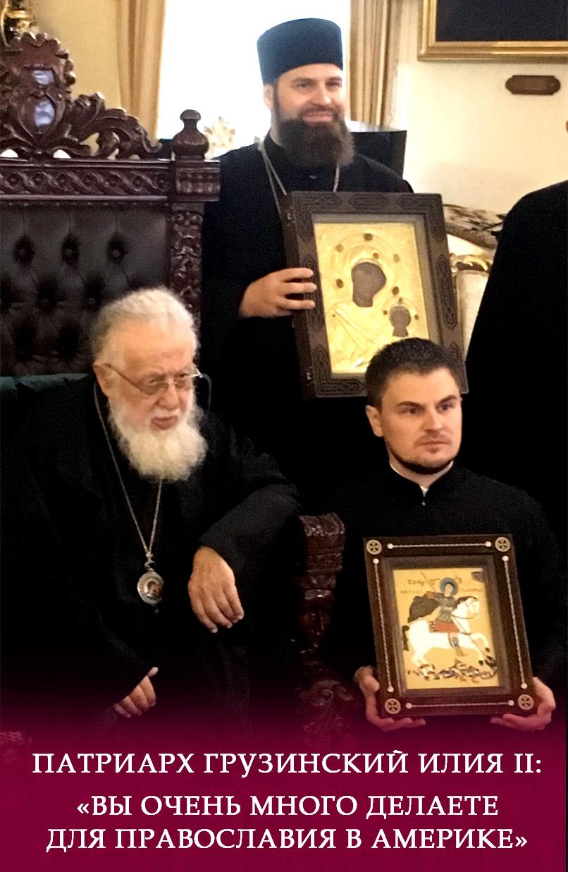 Патриарх Грузинский Илия II: «Вы очень много делаете для православия в Америке»