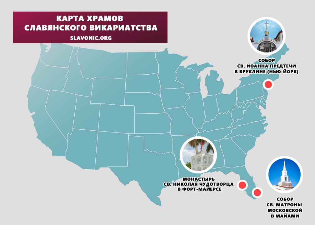 Карта приходов Славянского викариатства