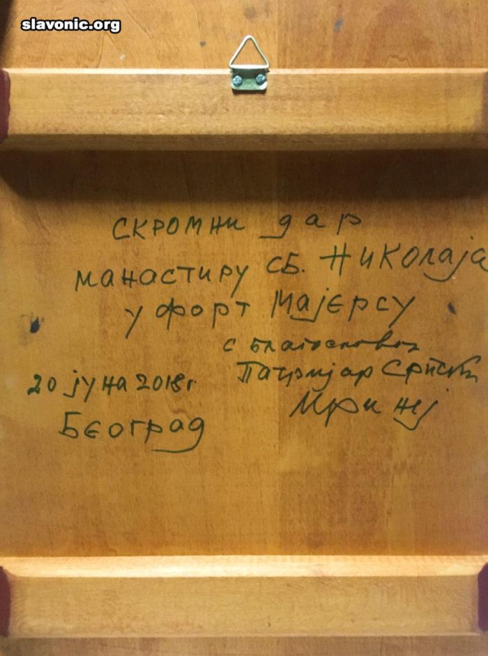 Икона, подписанная Патриархом Иринеем