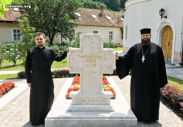 Могила  Святейшего Патриарха Сербского Павла (Стойчевича; +2009)