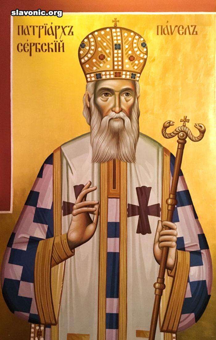 Икона  Святейшего Патриарха Сербского Павла (Стойчевича; +2009)