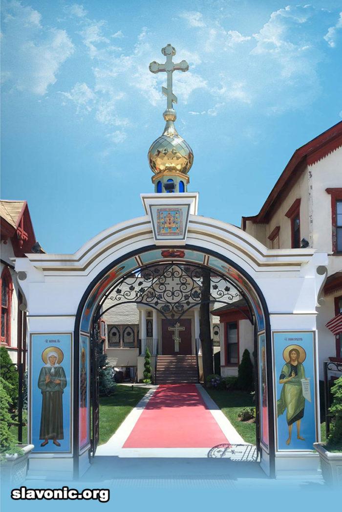Русский Собор святого Иоанна Предтечи в Бруклине (г. Нью-Йорк)