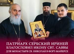 Патриарх Сербский ириней благословил икону свт. саввы для монастыря св. Николая в форт-майерсе