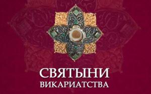 Святыни Славянского Викариатства