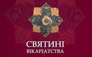Святині Слов'янського Православного Вікаріатства