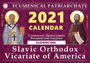Православный календарь Славянского Викариатства на 2021 год