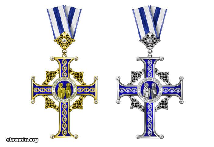 Высшая награда Славянского Викариатства – орден святых Кирилла и Мефодия